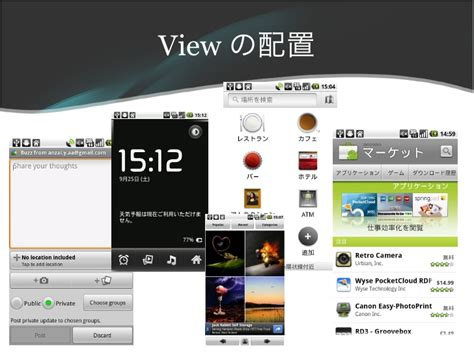 Head First XML Layout on Android