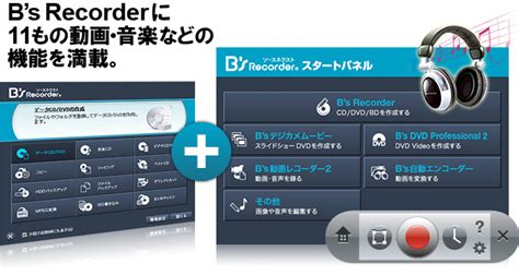 B's Recorder GOLD12:web動画の録画や自動変換・アップ、フォト